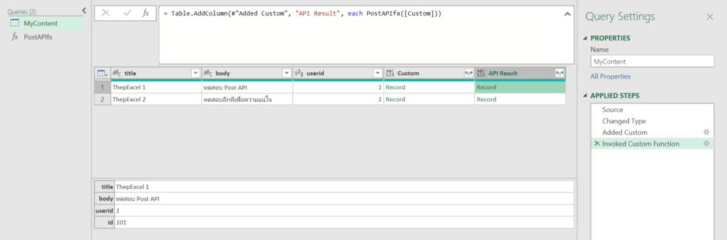 วิธีใช้ Power Query ดึงข้อมูลจาก Web API : ตอนที่ 2 8