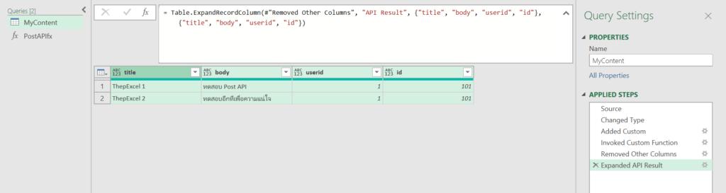 วิธีใช้ Power Query ดึงข้อมูลจาก Web API : ตอนที่ 2 9