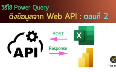 วิธีใช้ Power Query ดึงข้อมูลจาก Web API : ตอนที่ 2