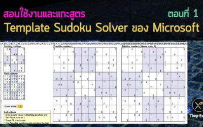 สอนใช้งานและแกะสูตร Template Sudoku Solver ของ Microsoft – Part1