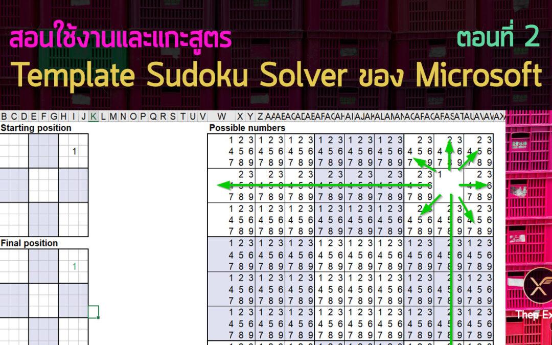 sudoku solver excel