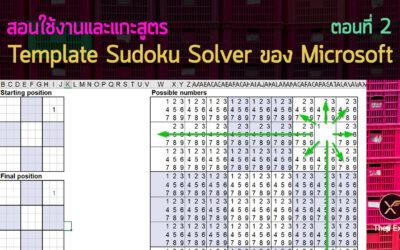 สอนใช้งานและแกะสูตร Template Sudoku Solver ของ Microsoft – Part2