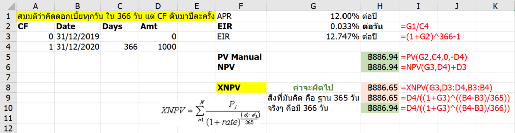 อธิบายละเอียดยิบเรื่องการเงิน NPV, XNPV, IRR, XIRR ต่างกันยังไง ใช้อะไรดี? 9