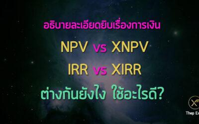 อธิบายละเอียดยิบเรื่องการเงิน NPV, XNPV, IRR, XIRR ต่างกันยังไง ใช้อะไรดี?