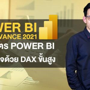 Power BI DAX Advance