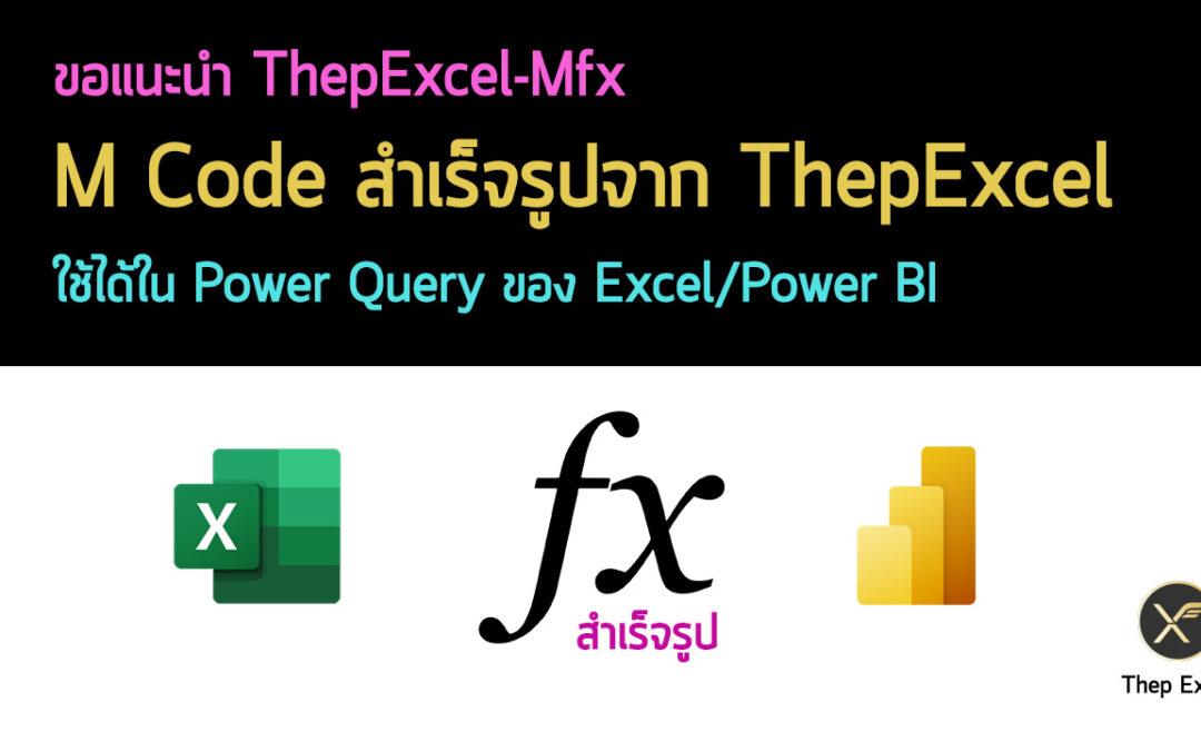ThepExcel-Mfx