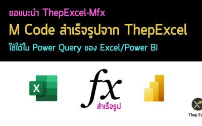 แนะนำ/วิธีใช้ ThepExcel-Mfx : M Code สำเร็จรูปจาก ThepExcel