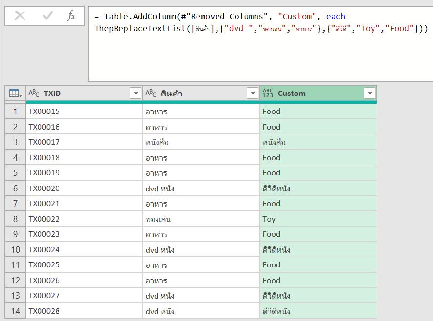 แนะนำ/วิธีใช้ ThepExcel-Mfx : M Code สำเร็จรูปจาก ThepExcel 17