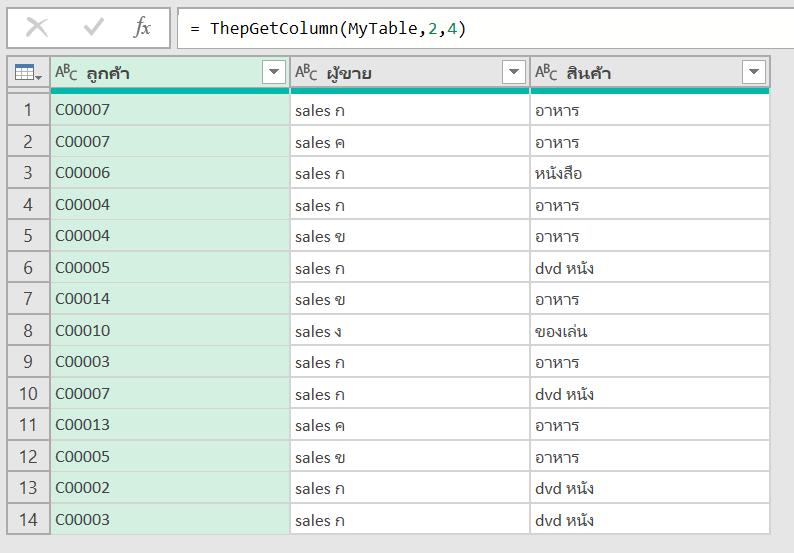 แนะนำ/วิธีใช้ ThepExcel-Mfx : M Code สำเร็จรูปจาก ThepExcel 21