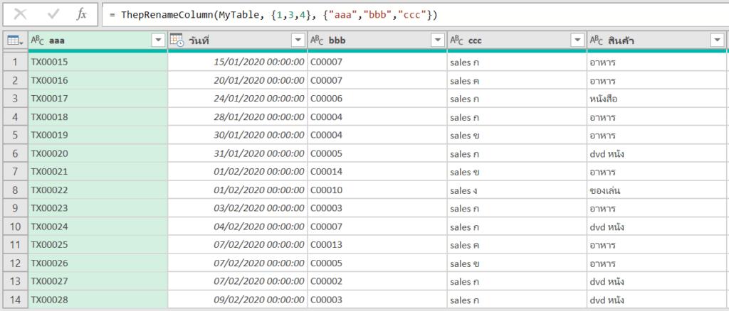 แนะนำ/วิธีใช้ ThepExcel-Mfx : M Code สำเร็จรูปจาก ThepExcel 11