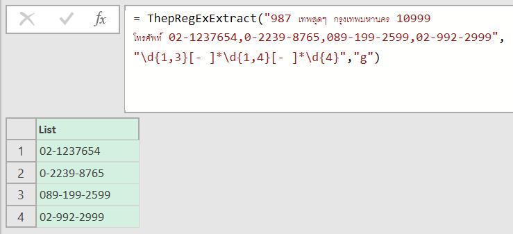 วิธีใช้ Regular Expression (RegEx) ใน Power Query 6