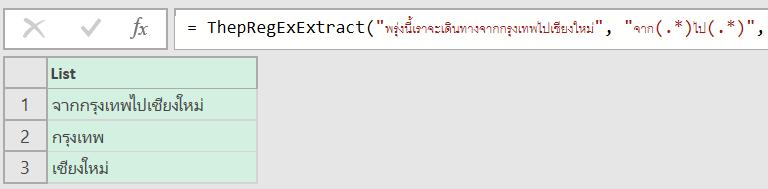วิธีใช้ Regular Expression (RegEx) ใน Power Query 4