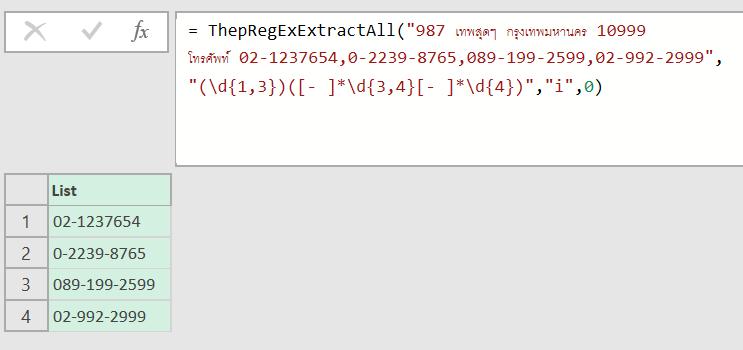 วิธีใช้ Regular Expression (RegEx) ใน Power Query 13