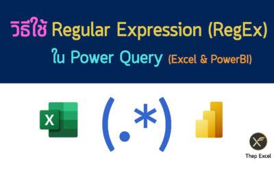 วิธีใช้ Regular Expression (RegEx) ใน Power Query