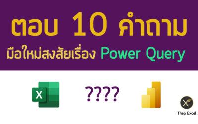 ตอบ 10 คำถาม มือใหม่สงสัยเรื่อง Power Query