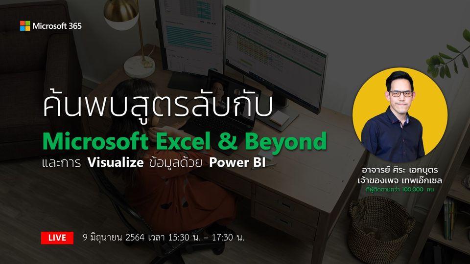 เปลี่ยนงานช้าและผิดพลาด ให้เสร็จเร็วและถูกต้องมากขึ้น ด้วยคอร์สอบรม in house Excel / Power BI ปี 2564 45