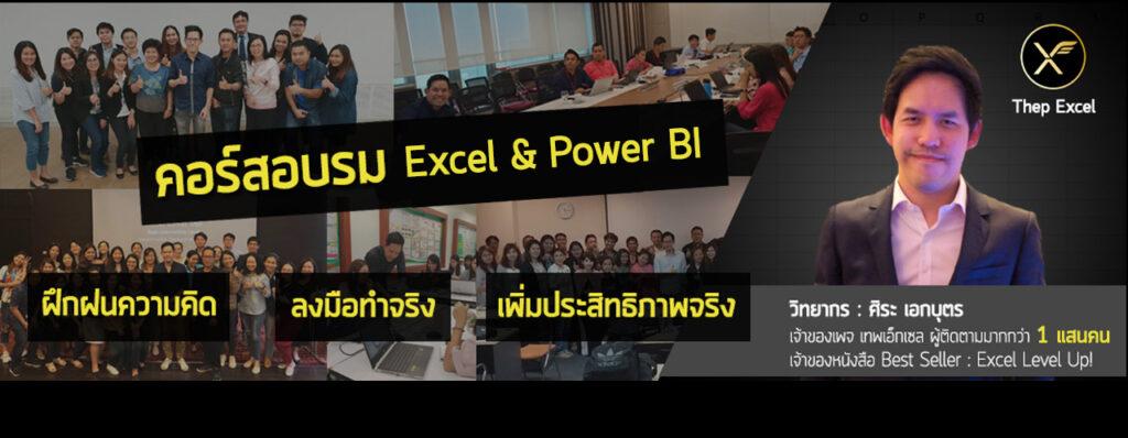 เปลี่ยนงานช้าและผิดพลาด ให้เสร็จเร็วและถูกต้องมากขึ้น ด้วยคอร์สอบรม in house Excel / Power BI ปี 2564 1