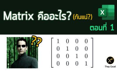 Matrix คืออะไร? (กันแน่) : ตอนที่ 1