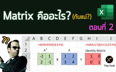 Matrix คืออะไร? (กันแน่) : ตอนที่ 2