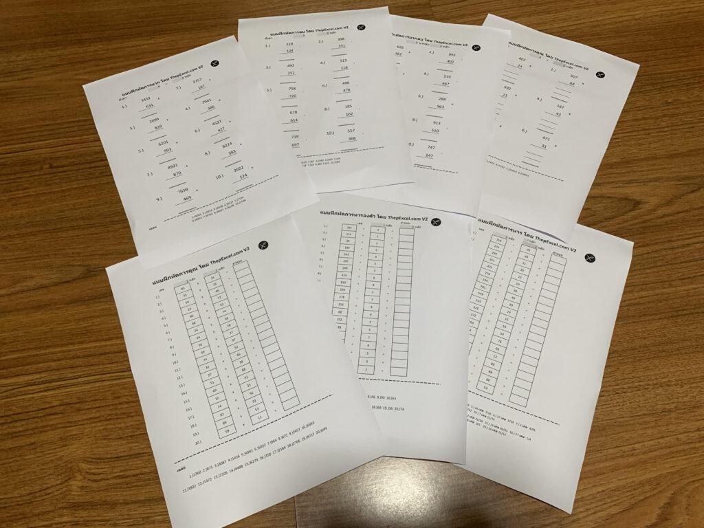 แจกแบบฝึกหัดคณิตศาสตร์ประถม บวก ลบ คูณ หาร (V2) 2